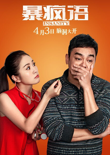 Insanity Movie Poster, 2015 chinese movie