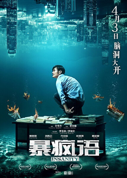 Insanity Movie Poster, 2015 chinese film
