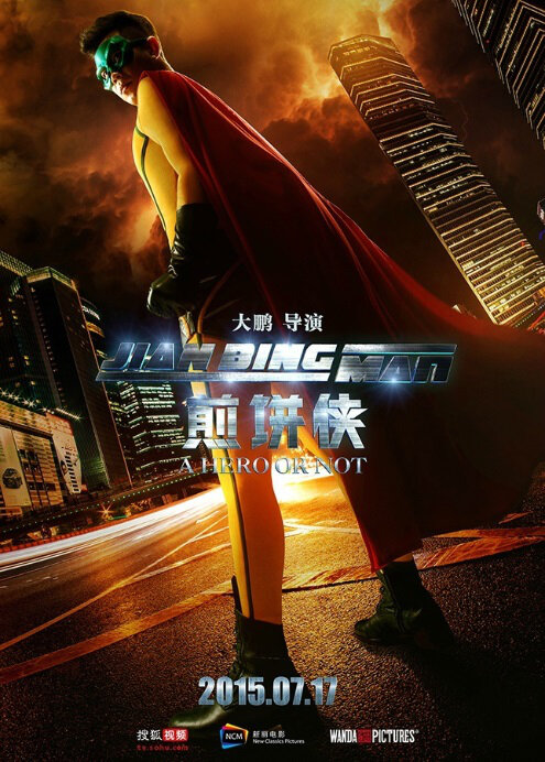 Jian Bing Man Movie Poster, 2015 Chinese film