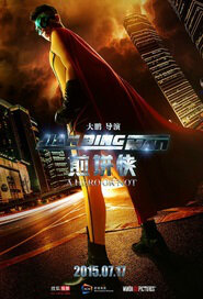 Jian Bing Man Movie Poster, 2015 chinese movie