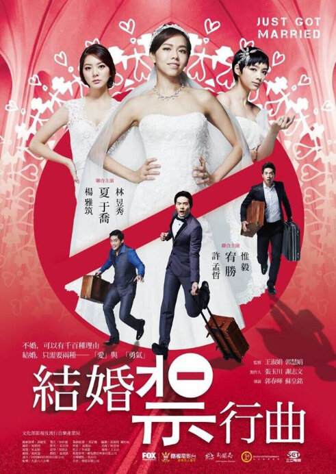 Just Got Married Movie Poster, 2015 Taiwan film