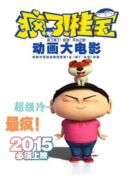 KWAI BOO Movie Poster, 2015 Chinese film