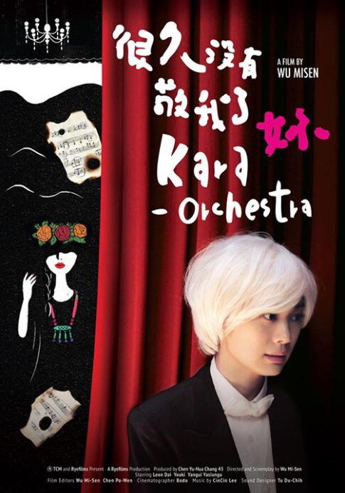 Kara Orchestra Movie Poster, 2015 chinese movie
