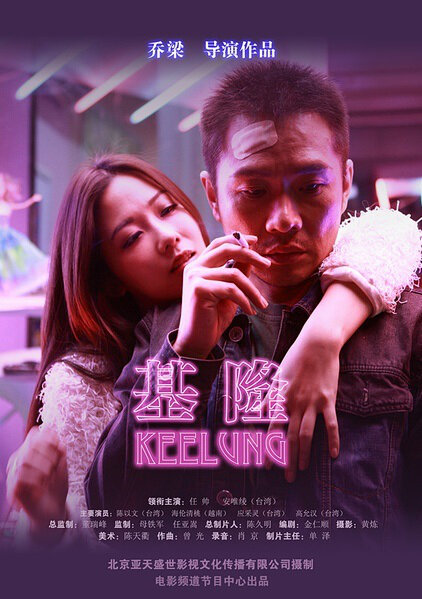 Keelung Movie Poster, 2015 Chinese film