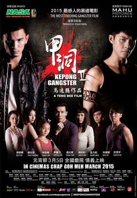 Kepong Gangster 2 Movie Poster, 2015 chinese movie