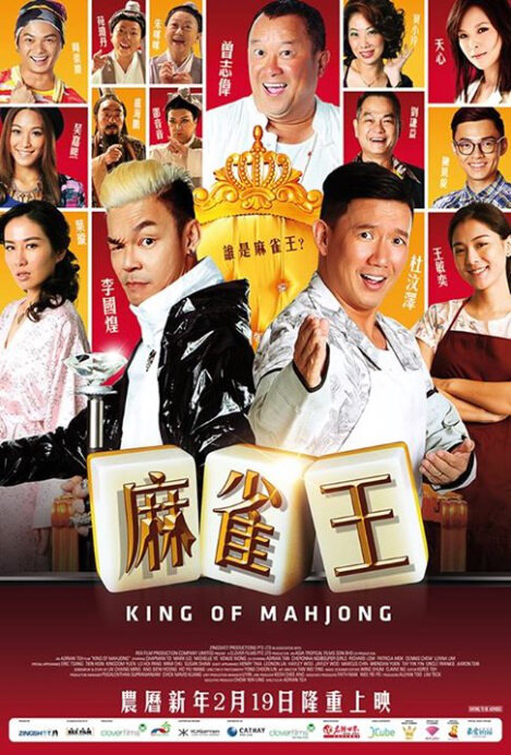 King of Mahjong Movie Poster, 2015 chinese movie