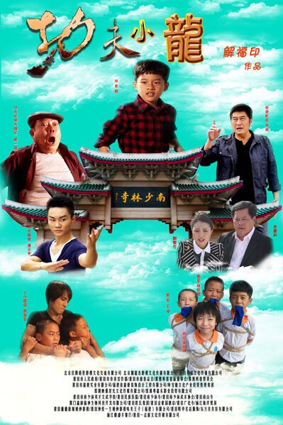 Kung Fu Kids Movie Poster, 2015 Chinese film