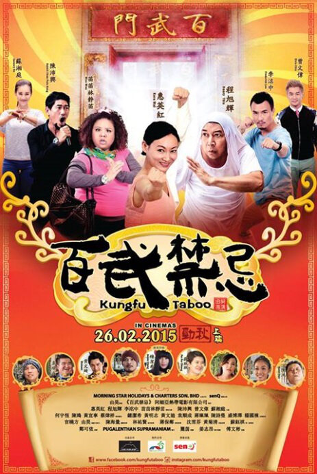 Kungfu Taboo Movie Poster, 2015 chinese Kung Fu Movie