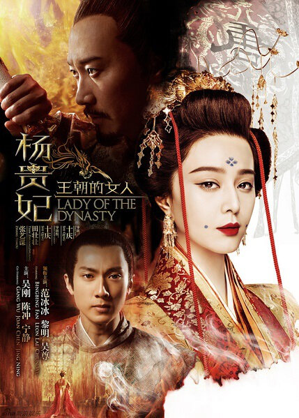 Lady of the Dynasty Movie Poster, 2015