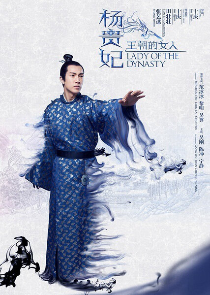 Lady of the Dynasty Movie Poster, 2015 chinese film