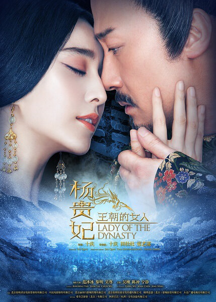 Lady of the Dynasty Movie Poster, 2015 Chinese movie