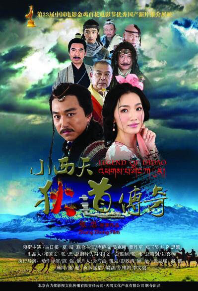 Legend of Didao Movie Poster, 2015 Chinese film