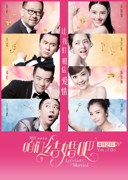 Let's Get Married Movie Poster, 咱们结婚吧 2015 Chinese film