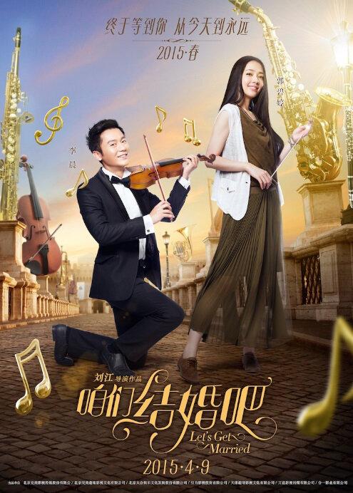 Let's Get Married Movie Poster, 2015 chinese film