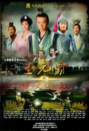 Li Yuanba and Yuwen Chengdu Movie Poster, 2015 Chinese film
