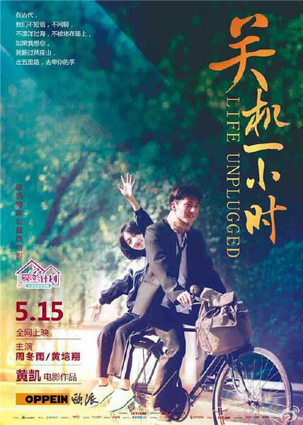 Life Unplugged Movie Poster, 2015 Chinese film