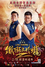 Lion Dancing 2 Movie Poster, 2015 Taiwan movie