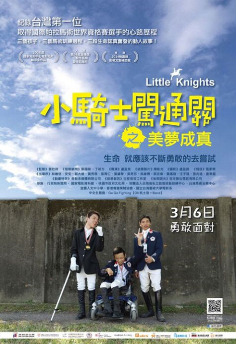 Little Knights Movie Poster, 2015 Chinese movie