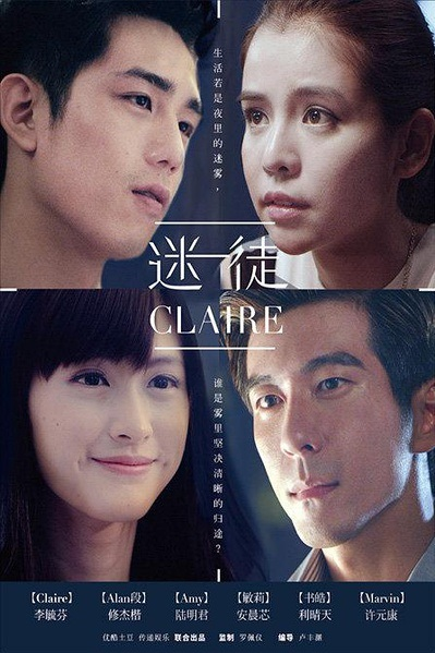 Lost Claire Movie Poster, 2015 Chinese film