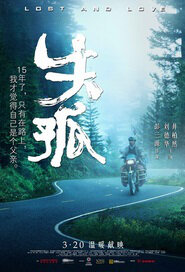 Lost and Love Movie Poster, 2015 chinese movie