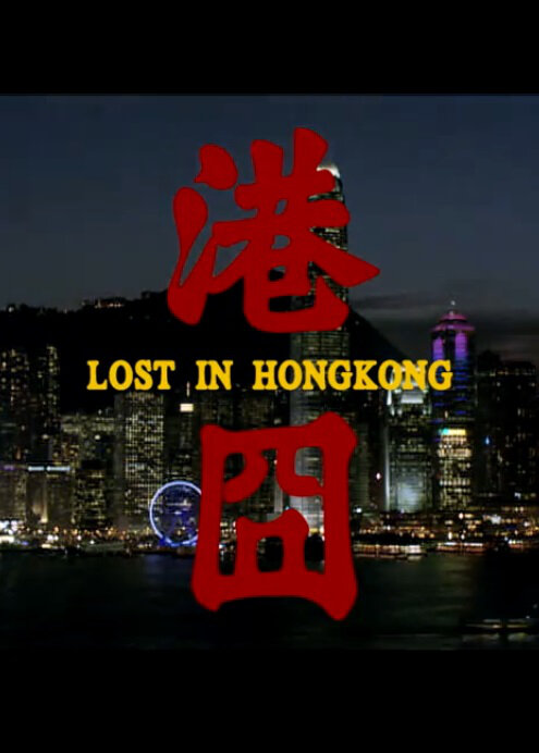 Lost in Hong Kong Movie Poster, 2015 Chinese film