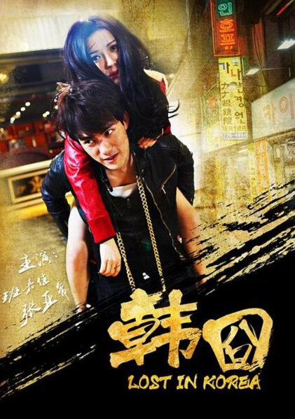 Lost in Korea Movie Poster, 2015 Chinese film