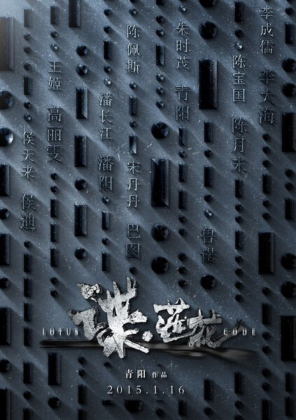 Lotus Code Movie Poster, 2015 chinese movie