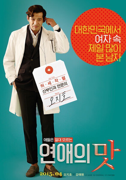 Love Clinic Movie Poster, 2015 film
