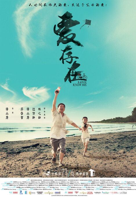 Love Endures Movie Poster, 2015 Chinese movie