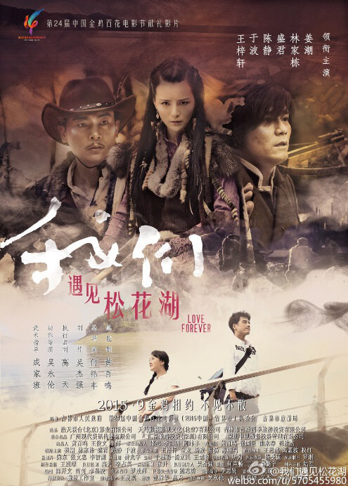 Love Forever Movie Poster, 2015 Chinese film