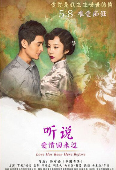 Love Has Been Here Before Movie Poster, 2015 Chinese film