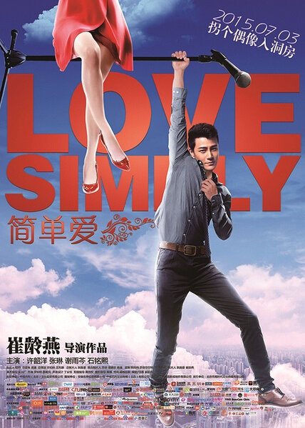Love Simply Movie Poster, 2015 Chinese movie