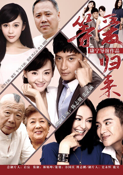 Love Will Be Back Movie Poster, 2015 Chinese film