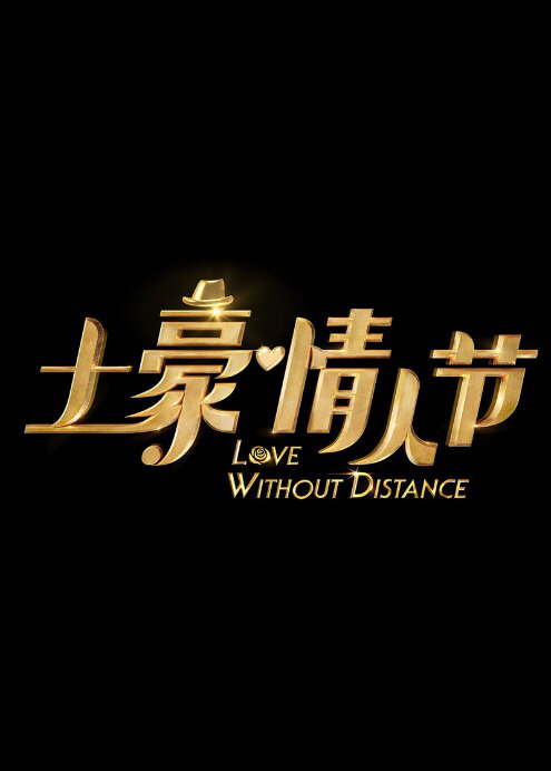 Love Without Distance Movie Poster, 2015 chinese film