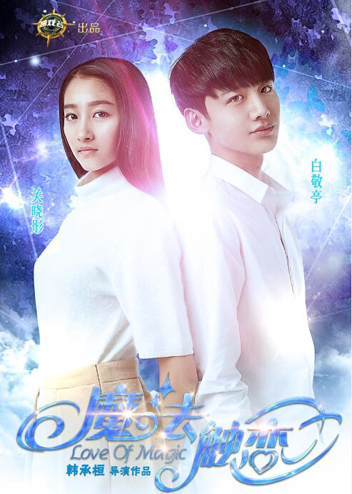 Love of Magic Movie Poster, 2015 Chinese film