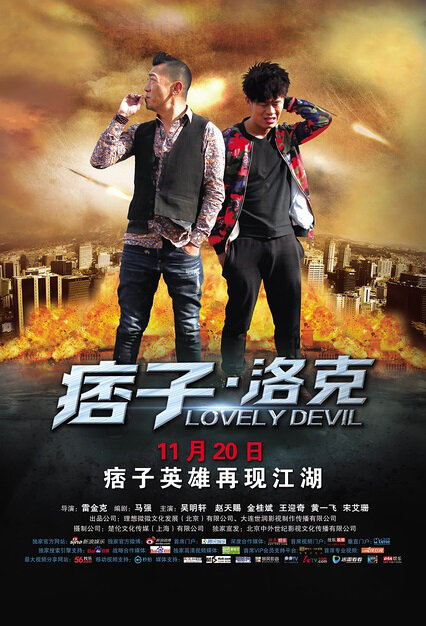 Lovely Devil Movie Poster, 2015 Chinese film