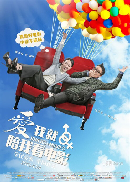 Lovers & Movies Movie Poster, 2015