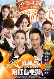 Lovers & Movies Movie Poster, 2015 chinese movie