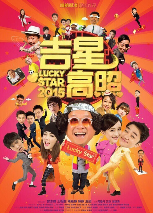 Lucky Star 2015 Movie Poster, 2015 chinese movie