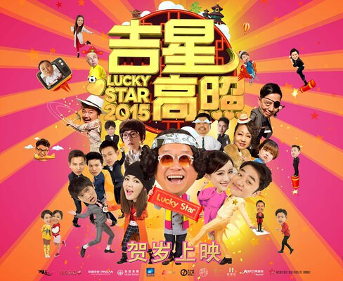Lucky Star 2015 Poster, 2015 chinese film