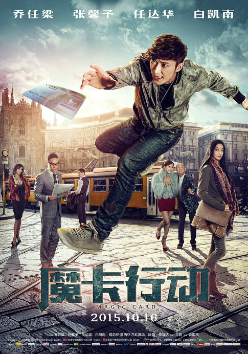 Magic Card Movie Poster, 2015 Chinese film