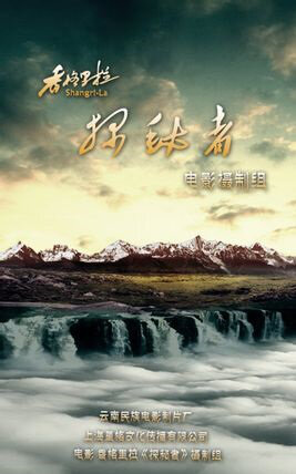 Make Explorations Movie Poster, 2015 chinese Adventure Movie