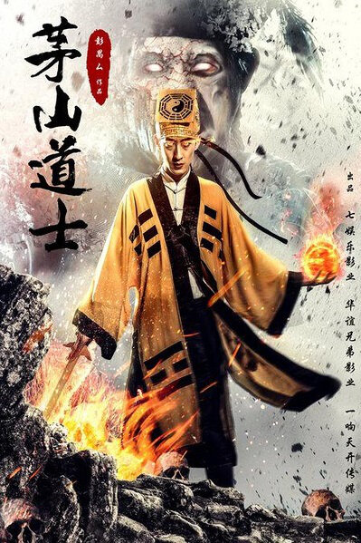 Maoshan Taoist Movie Poster, 2015 Chinese film