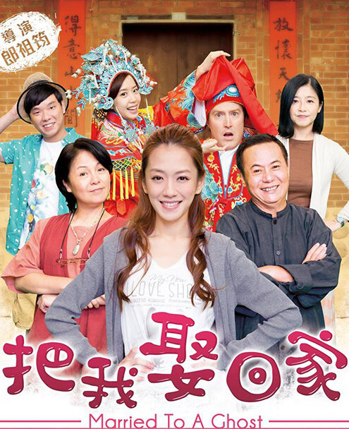 Married to a Ghost Movie Poster, 2015 Chinese movie