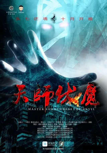 Master Surrenders the Devil Movie Poster, 2015 Chinese film