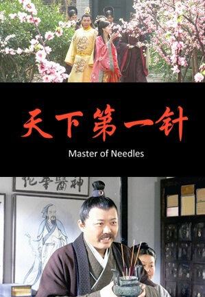 Master of Needles Movie Poster, 2015 Chinese movie