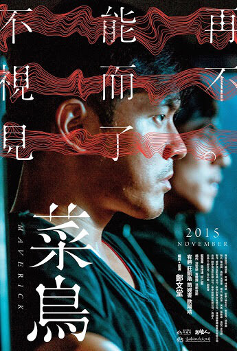 Maverick Movie Poster, 2015  Taiwan film