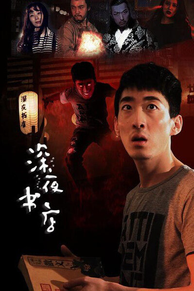 Midnight Bookstore Movie Poster, 2015 Chinese film