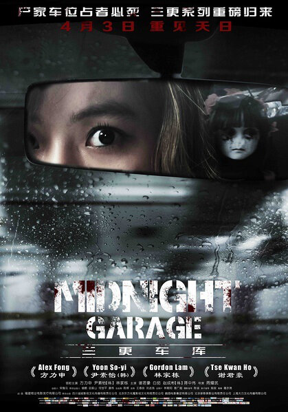 Midnight Garage Movie Poster, 2015 Horror Movies