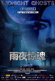 Midnight Ghosts Movie Poster, 2015 Chinese film